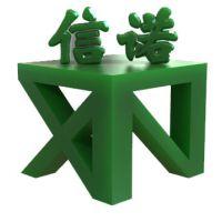 河北省定州市信诺环保设备有限公司