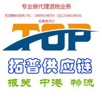 深圳市拓普供应链有限公司
