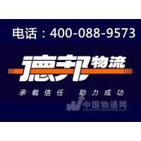 上海德邦物流网点电话查询