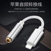 品线PX-14 苹果音频耳机转换线转接线