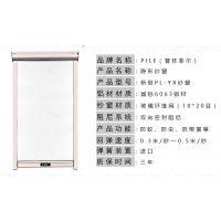 高端纱窗始创者-北京普林菲尔纱窗