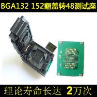 SSD NAND Flash芯片测试座 BGA152/132/88翻盖弹片老化座HMILU