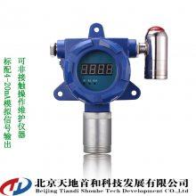 固定式三氯甲烷检测仪TD010-CHCL3-A_流通式气体报警仪