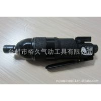 台州裕久气动装配类工具 直型气动风批/气动螺丝起子 气动工具