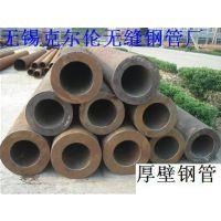 克尔伦专买厚壁无缝钢管 20#厚壁无缝管 45#大口径钢管 散切零售