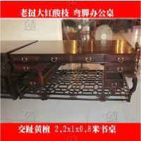 大红酸枝书桌 老板桌写字台书桌 复古红木办公书桌