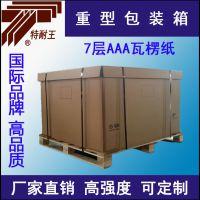 山东青岛厂家直销 可定做七层 AAA瓦楞 高强度重型物流纸箱