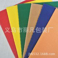 供应彩色瓦楞纸 瓦楞纸专业生产厂家
