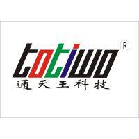 深圳通天王科技有限公司