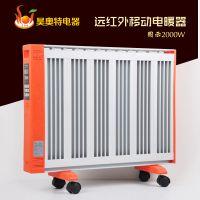 昊奥特(HOT)家用移动电暖器取暖器节能电暖气远红外加热电采暖器
