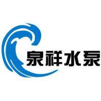 泉祥泵业设备有限公司