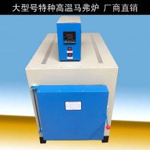 万能供应小型箱式炉 马弗炉价格1200 研究室热处理专用