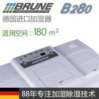 图书馆加湿器国际名牌,BRUNE B280图书馆加湿器品牌