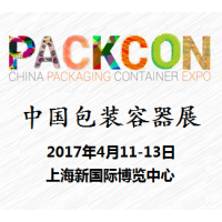 2017中国包装容器展