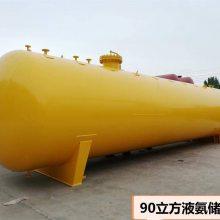 5立方液氨贮槽,20立方液氨储罐,50立方液氨储罐