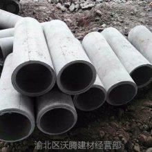 供应重庆混凝土管子 混泥土顶管