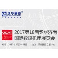 2017第18届丞华济南 国际数控机床展览会
