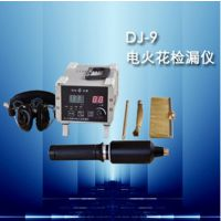 供应DJ-9型电火花检漏仪
