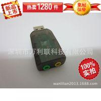 深圳厂家直销 多款颜色USB声卡 USB转音频耳机 双声道声卡