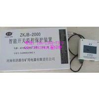 ZKJB-2000高爆开关微机智能综合保护装置-零售