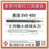 美国SVS-650微小径球头铣刀R0.1-R0.6 精加工小径刀 SVS不锈钢刀