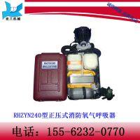 济宁兖兰专业生产RHZYN240型正压式消防氧气呼吸器