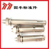 膨胀螺丝 不锈钢膨胀螺栓 M6-M8-M10-M12全系列 规格齐全