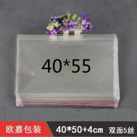 40*55opp不干胶自粘袋透明塑料包装袋服装包装袋批发100个一包