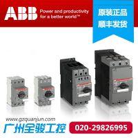 现货原装电机起动器MS116-10 ABB电动机起动器  电动机保护器