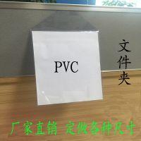 图威供应pvc文件夹 A4文件夹 透明文件夹 东莞亚克力资料展示架陈列架