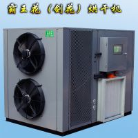 供应霸王花空气能热泵烘干机价格