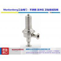 德国mankenberg不锈钢蒸汽减压阀DM152斯派莎克卫生型减压阀