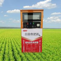 好科学液态肥料24小时便民自助售肥机厂家直销