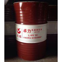 长城卓力L-HV 32低温液压油