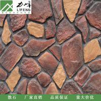 力峰园林景观散石 新品红黄灰色系石材 别墅外墙装饰散石文化石