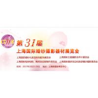 2017第31届中国上海国际婚纱摄影器材展览会