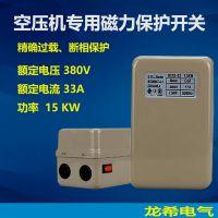 380v电机空压机配件开关5.5kw空压机气泵专用保护器电机磁力启动器三相按钮开关接线图