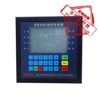 原装航星染色机电脑XH-KB300,佛山厂家供应,包邮