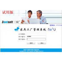 苏州家具软件|苏州家具销售软件|苏州家具生产销售软件-13218106999