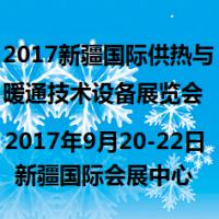 2017新疆国际供热与暖通技术装备展览会