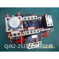 特价供应 QJX2-25  系列   星三角启动器