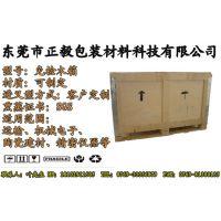 寮步香市专业生产熏蒸胶合木箱厂家。