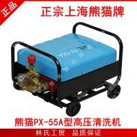 上海熊猫牌PX-55A型商用高压清洗机/洗车器