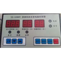 真空滚揉机 YZ-G380v滚揉机防水型电脑控制器