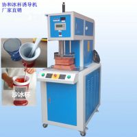 金属诱导式焊接机 双层塑料杯焊接 高频诱导机【协和制造】