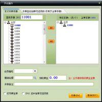 武汉中顶洗浴软件足疗软件