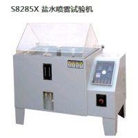 S8285X 盐水喷雾试验机上海斯玄现货供应
