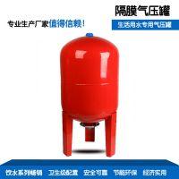 上海铂曼厂家直销 50L-1.0Mpa 气压罐 压力罐 隔膜罐 膨胀