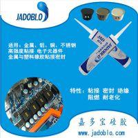 深圳充电宝密封胶,充电宝硅胶,充电宝硅橡胶品牌