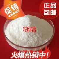 食品级麦芽糊精价格 食品级增稠 乳化 稳定剂 填充剂,可分包装销售